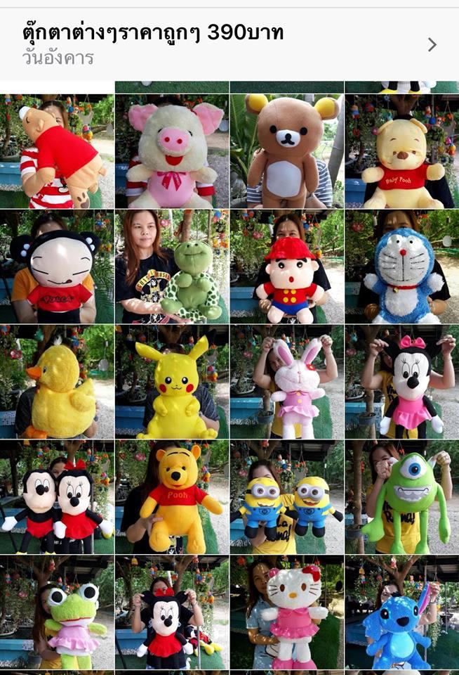 ตุ๊กตา16นิ้ว, ตุ๊กตา50CM ,สติช,หมีพูห์,ตุ๊กตาโดเรมอน,ตุ๊กตาเป็ด,ตุ๊กตาลิง ฯ