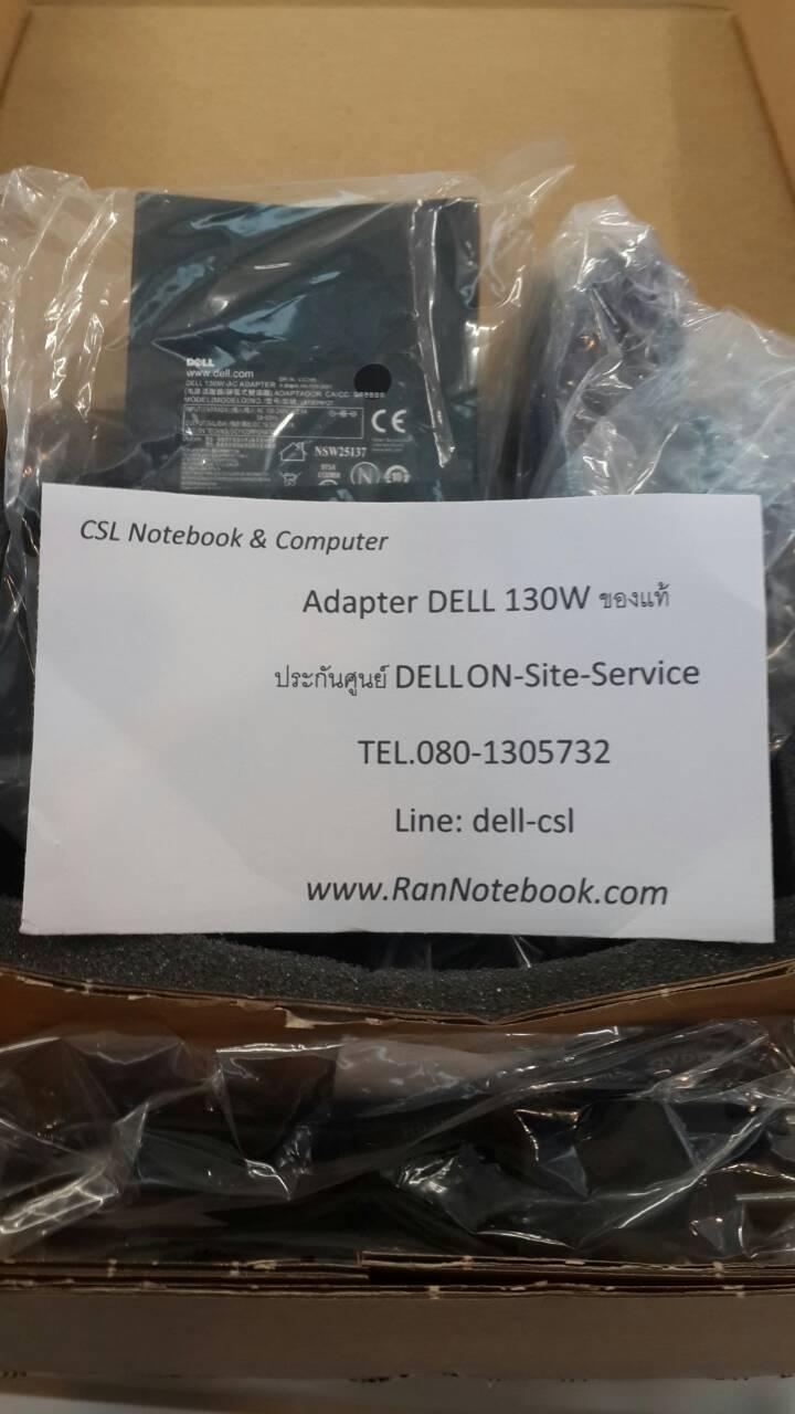 Adapter Dell 130W inspiron 7559 N5110 M4600 ของแท้ ประกันศูนย์ Dell