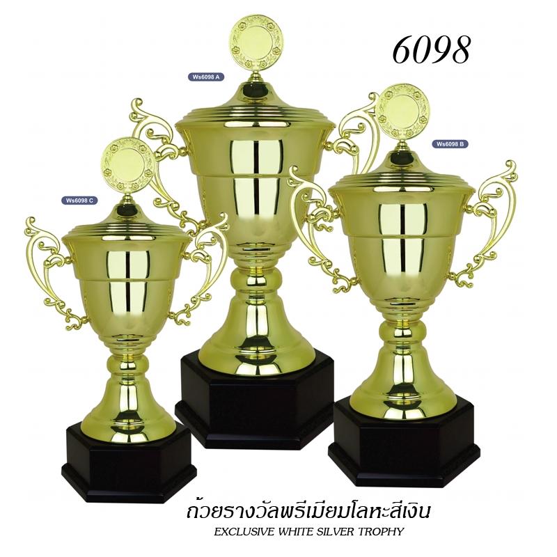 WS-6098 ถ้วยรางวัล White Silver