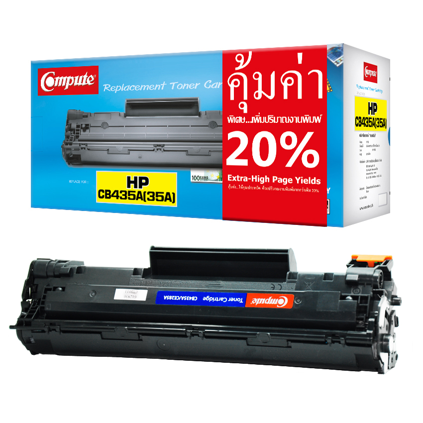 ตลับหมึกเลเซอร์ Compute HP CB435A/CE285A Toner Cartridge (35A/85A) แพ็ค 3 ตลับ