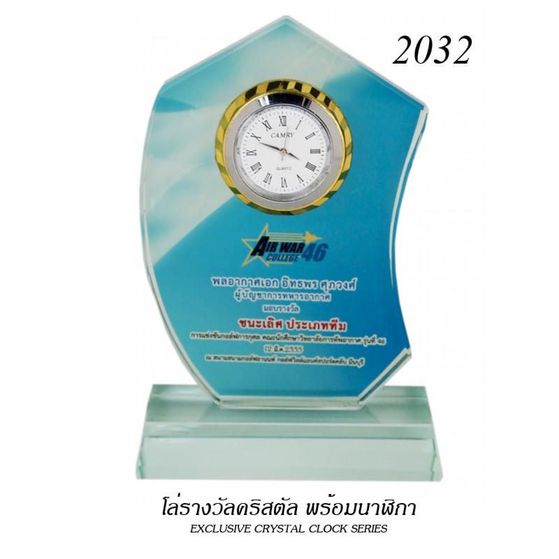 โล่รางวัลคริสตัลพร้อมนาฬิกา 2032