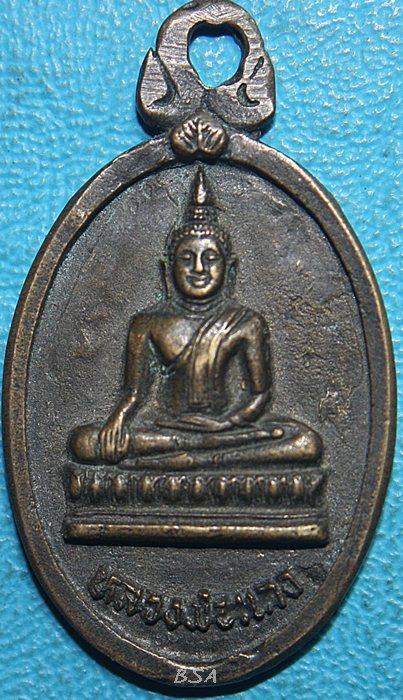 เหรียญหลวงพ่อแดง วัดหลวงสุวรรณาราม ลพบุรี