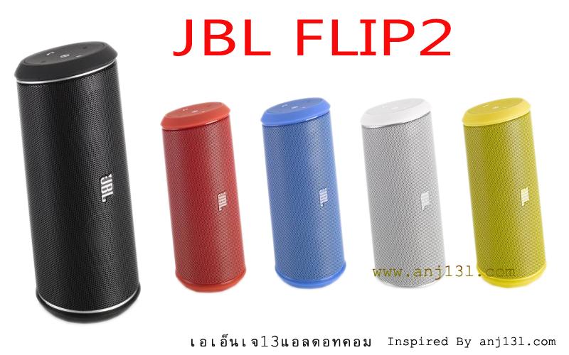 JBL FLIP II Black ขุมพลังเสียงดังกระหึ่มหนักแน่น!!!