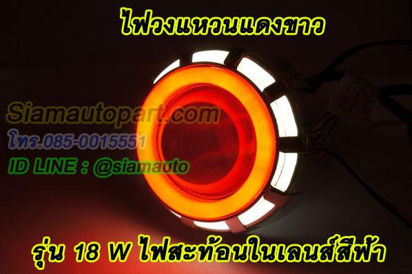 โปรเจคเตอร์มอเตอร์ไซค์ไฟวงแหวนLED COB ไฟหน้าLED 18 วัตต์ ไฟวงแหวน สีแดงขาว