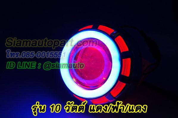 ไฟโปรเจคเตอร์รถมอเตอร์ไซค์แบบ LED รุ่น 10 วัตต์ ทรงกลม สีฟ้า แดง