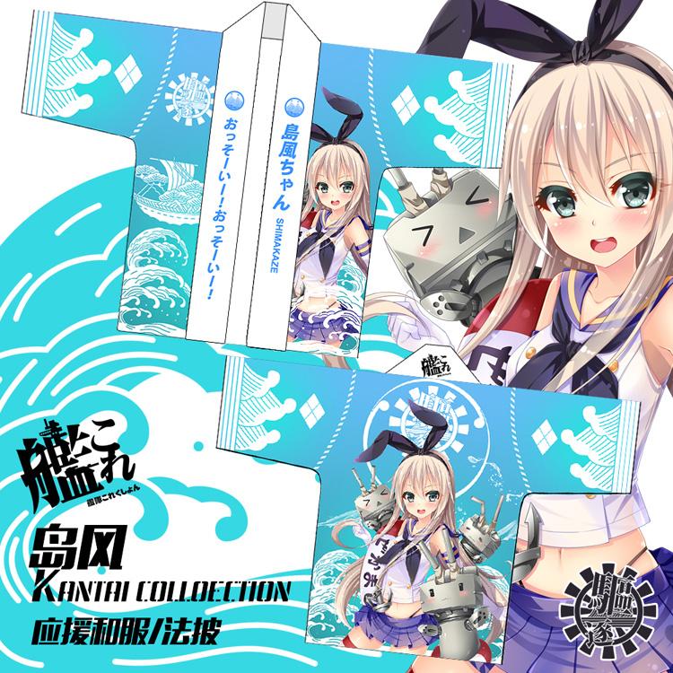 Preorder เสื้อคลุมยูกาตะ Shimakaze Kantai