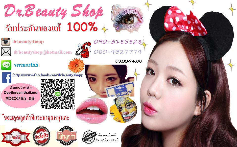 Dr.Beautyshop(ด๊อกเตอร์บิวตี้ชอป) เครื่องสำอางค์เกาหลี อาหารเสริมยอดฮิต ราคาถูก ของแท้ 100%