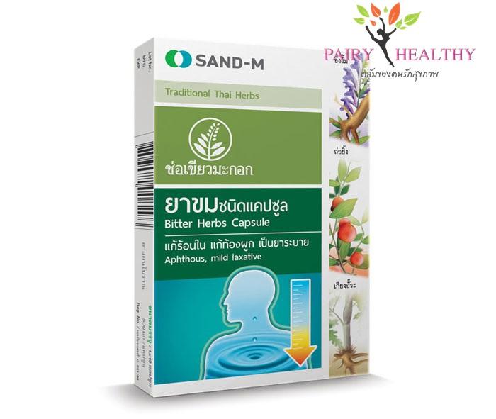 SAND M ยาขม ชนิดแคปซูล ช่อเขียวมะกอก 10แคปซูล 12กล่อง/แพ็ค ราคา 235 บาท ส่งฟรี