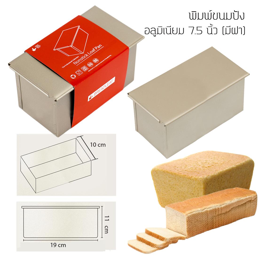Breadleaf Non Stick Loaf Pan พิพม์อบขนมปัง+ฝา 19x10x11cm