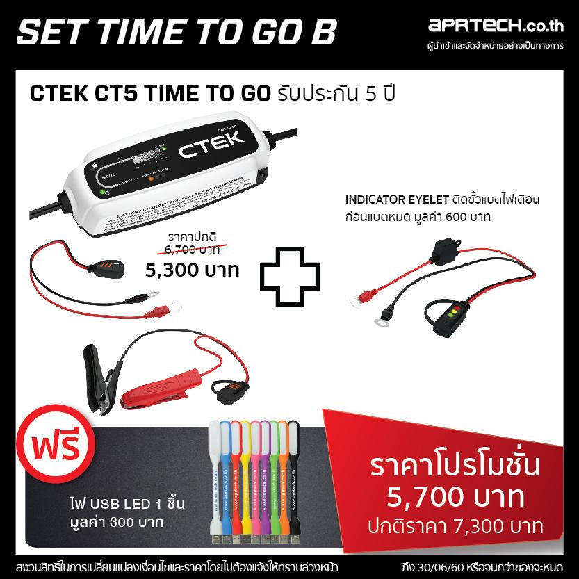 ชื่อ SET : TIME TO GO B (CT5 TIME TO GO + Indicator Eyelet)