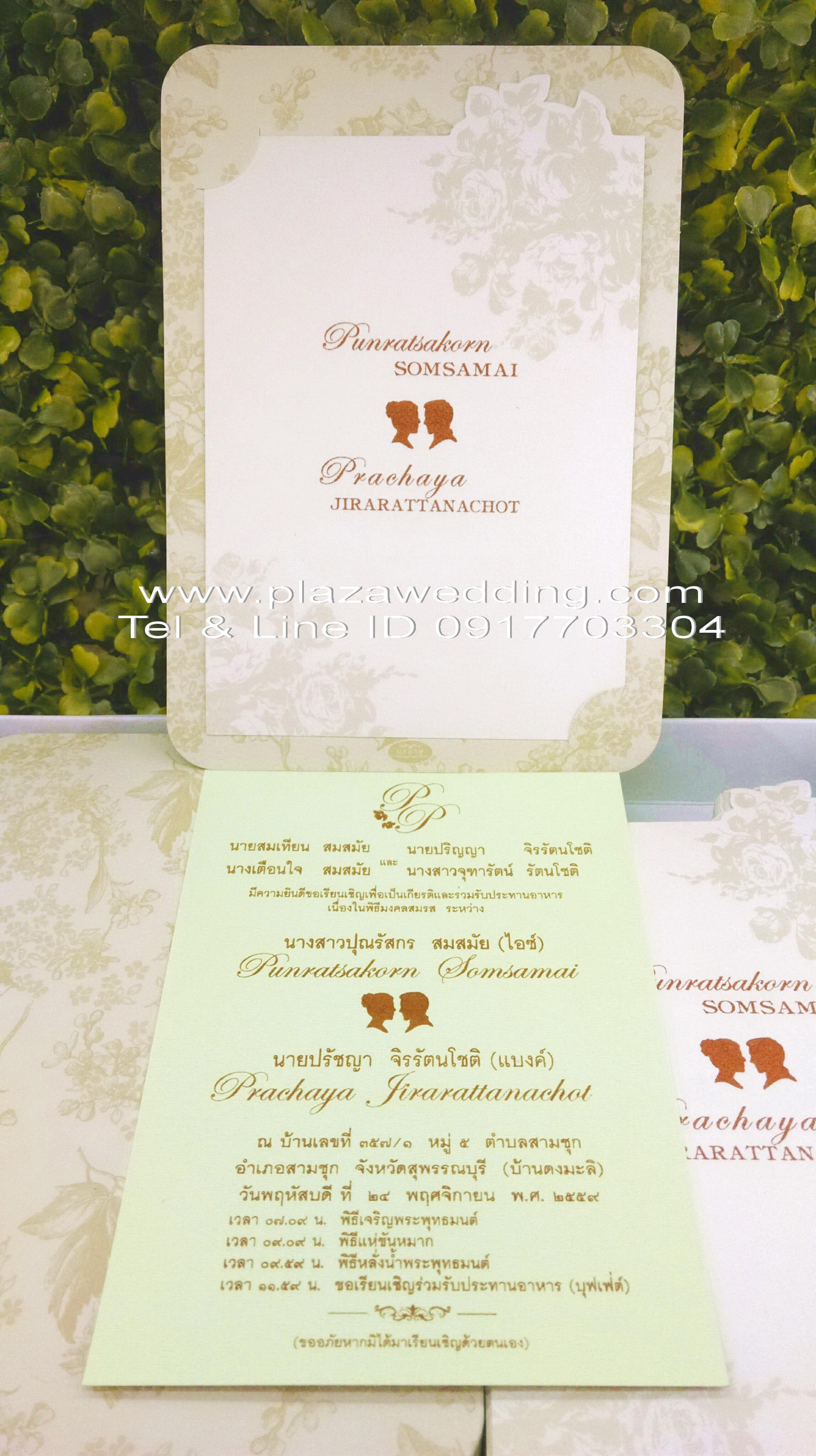 การ์ดแต่งงานแบบมีไส้การ์ด ขนาด 5x7 นิ้ว มีทั้งหมด 3 สี คือ สีชมพู รหัส 290221 สีครีม รหัส 290222 สีเขียว รหัส 290228 สำเนา