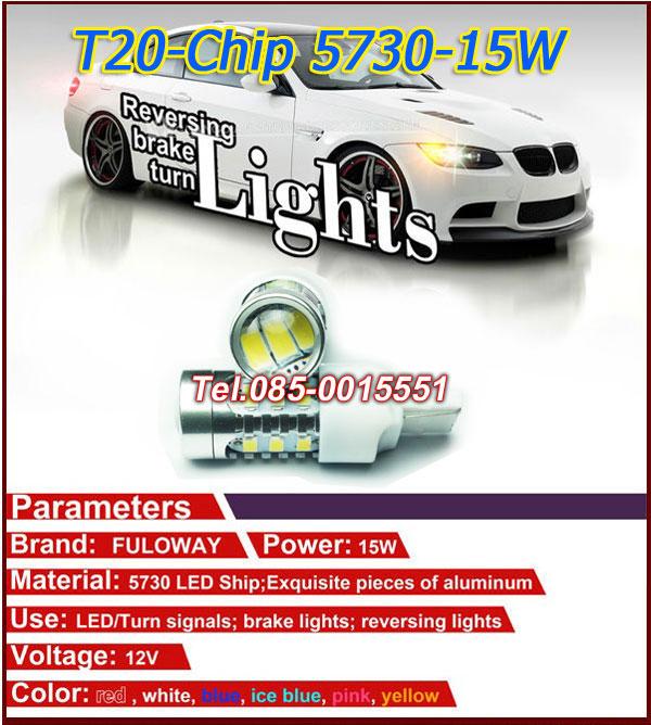 LED ขั้วT20-7440-Chip5730-15W แสงสีขาว(750LM)