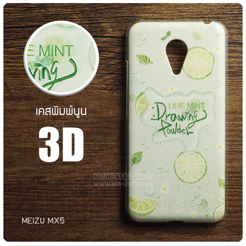 เคส Meizu MX5 เคสแข็งพิมพ์ลาย 3 มิติ แบบที่ 1