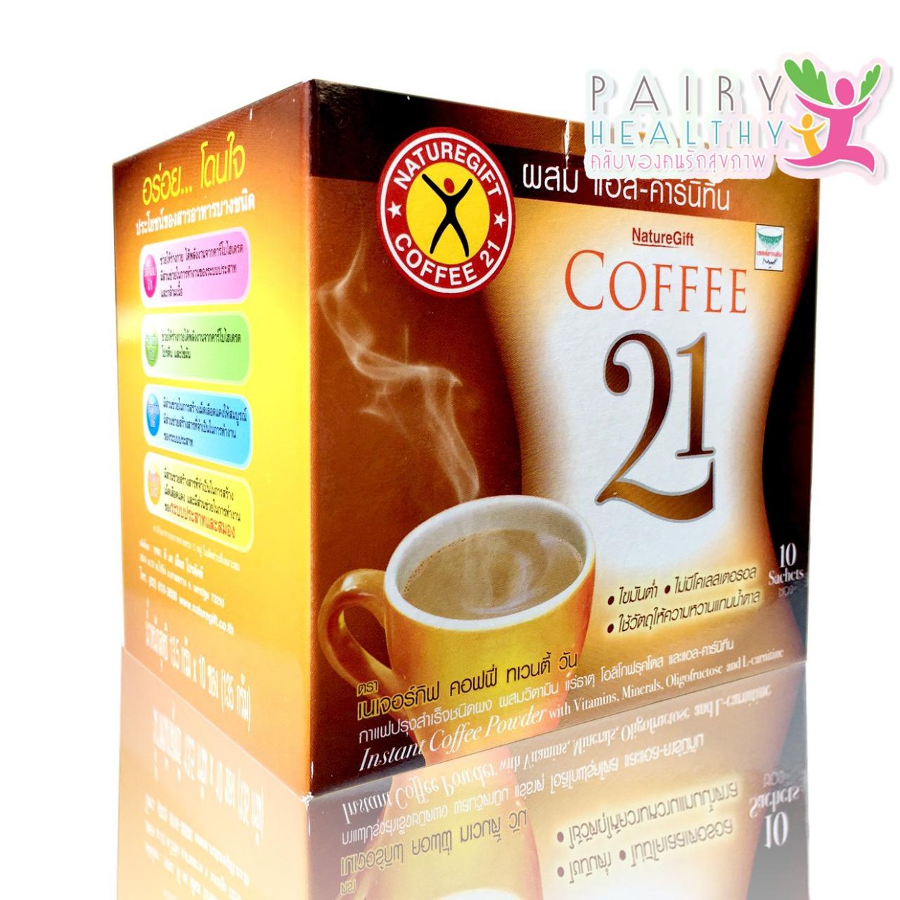 NatureGift Coffee21 10 ซอง เนเจอร์กิฟ คอฟฟี่ทเวนตี้วัน (ค่าส่ง EMS 50)