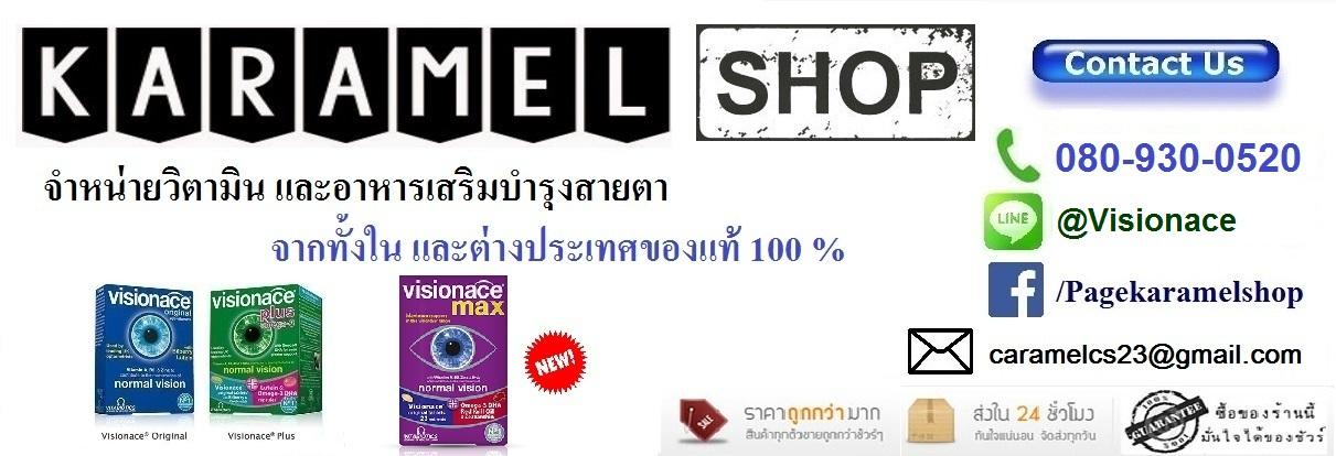 Karamel Shop