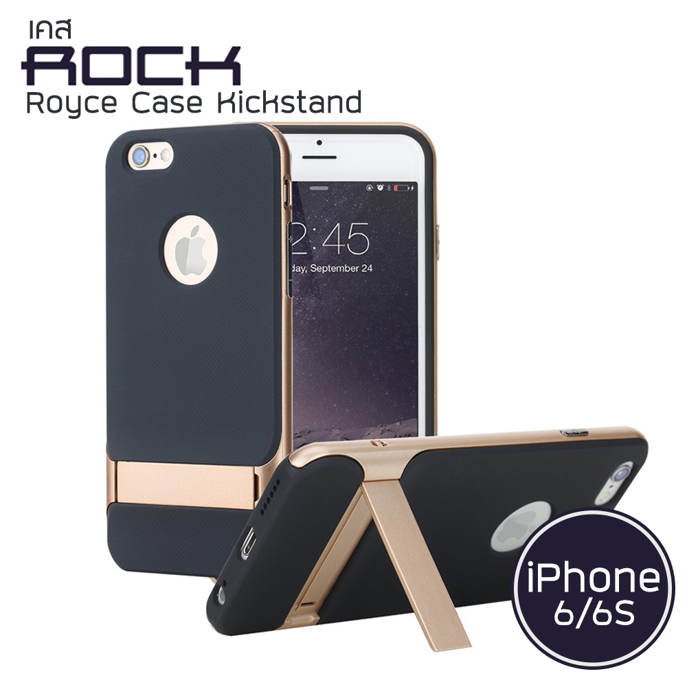 ROCK Royce Kick Stand - เคส iPhone 6 / 6S