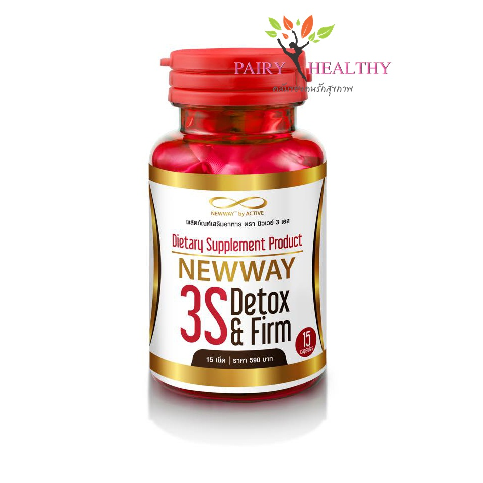 Newway 3S Detox & Firm นิวเวย์ 3เอส ดีท็อกซ์ แอนด์ เฟิร์ม บรรจุ 15 แคปซูล ราคา 345 บาท ส่งฟรี