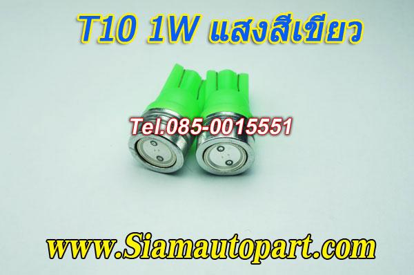 LED ขั้ว T10-1W แสงสีเขียว