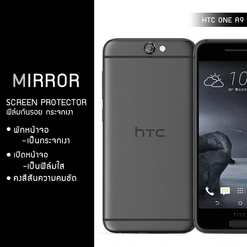ฟิล์มกันรอย HTC One A9 แบบสะท้อน (Mirror)