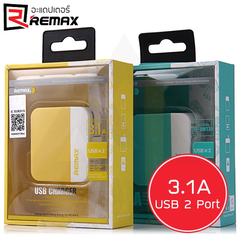 Remax Adapter 2 Port 3.1A Charger - ที่ชาร์จโทรศัพท์ 2 Port