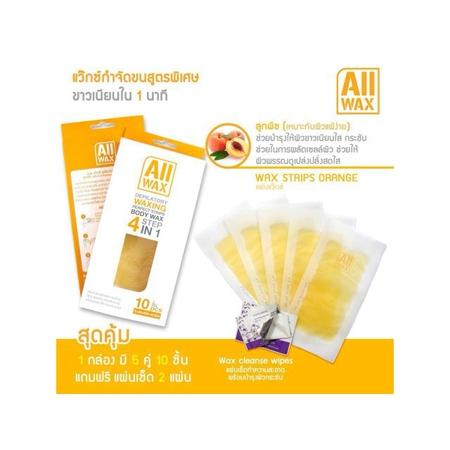 All Wax Body Wax 5 g x 10 ชิ้น # Orange กลิ่นลูกพีช ให้ผิวขาวเนียน กระชับ ช่วยในการผลัดเซลล์ผิว ให้ผิวดูเปล่งปลั่ง สดใส