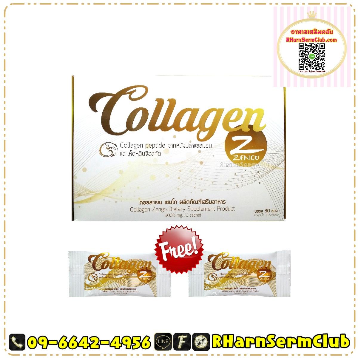 Collagen Zengo คอลลาเจน เซนโก 1 กล่อง แถมฟรี 2 ซอง