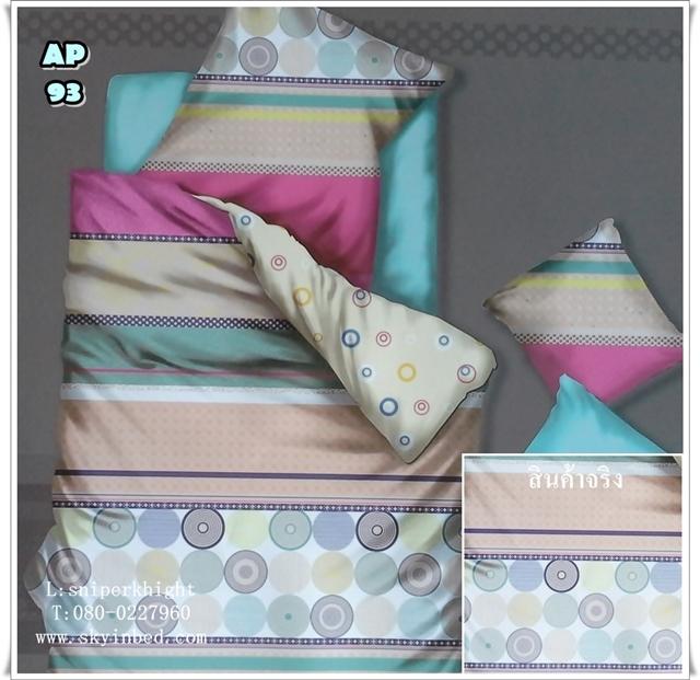 ผ้าปูที่นอน 6 ฟุต(5 ชิ้น) เกรดพรีเมี่ยม[AP-93]