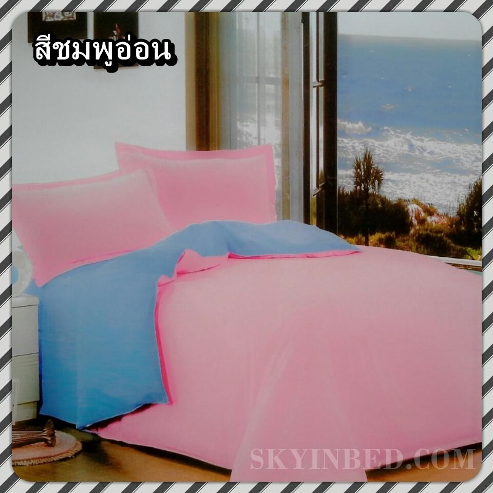 ผ้าปูที่นอนสีพื้น เกรด A สีชมพูอ่อน ขนาด 6 ฟุต 5 ชิ้น