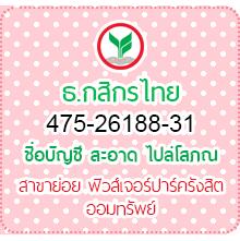 Line : ohm599                    Tel : 083-714-5173 Facebook : OHM T-shirt     Email : ohm59@hotmail.com                                                        ohmtshirt@gmail.com  ธ.กสิกรไทย 475-26188-31 ชื่อบัญชี สะอาด ไปล์โสภณ  สาขาย่อย ฟิวส์เจอร์ปาร์ครังสิต ออมทรัพย์