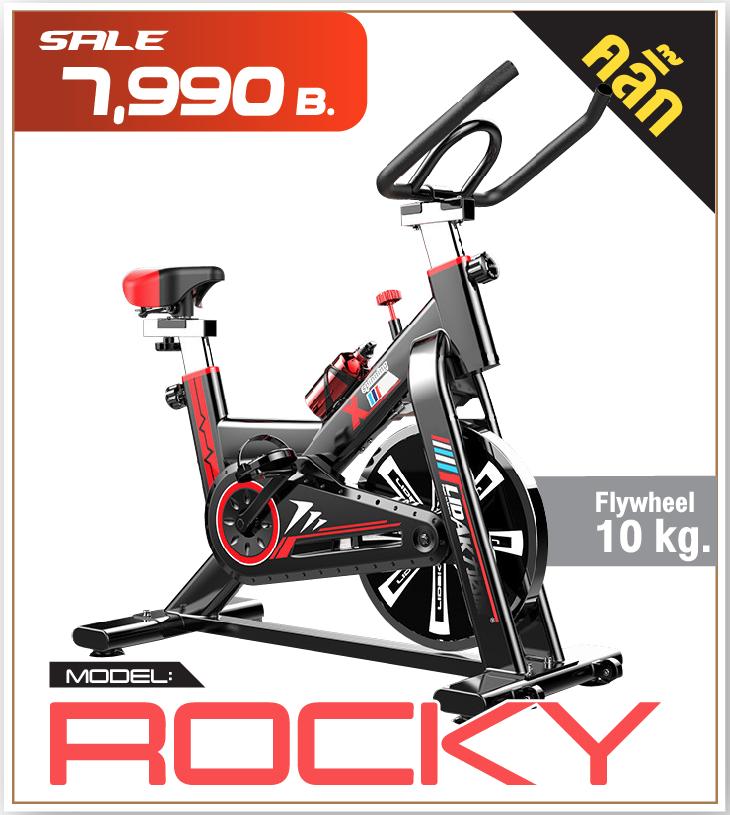 จักรยานออกกำลังกายฟิตเนสรุ่นRocky