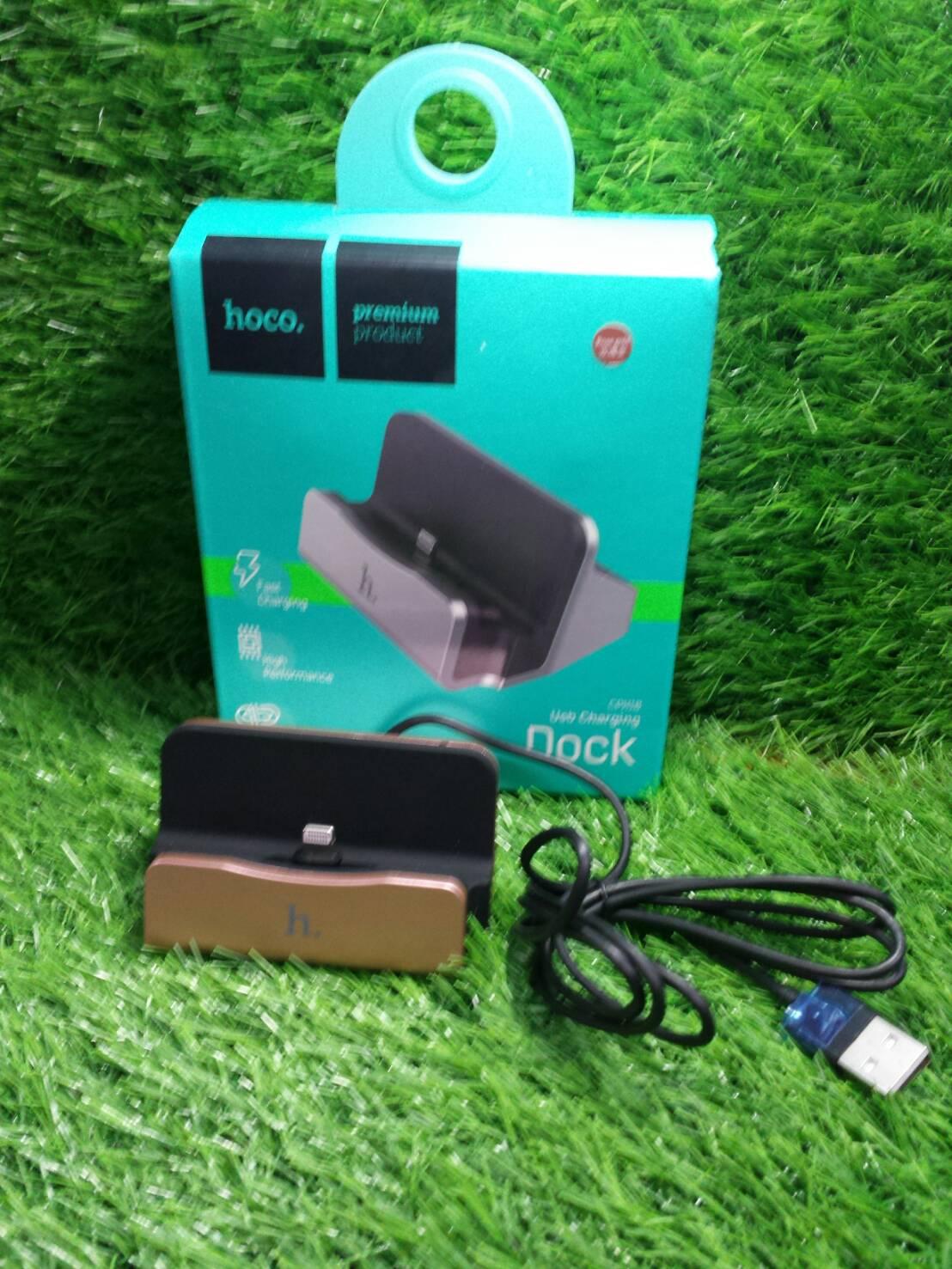 HOCO USB Charging Dock แท่นชาร์จไอโฟนสุดสวย