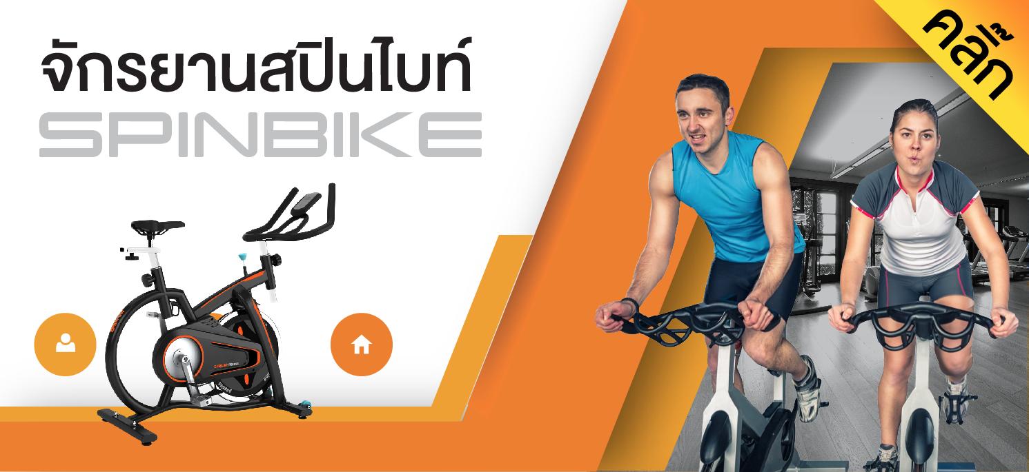 แนะนำจักรยานออกกำลังกายราคาถูก