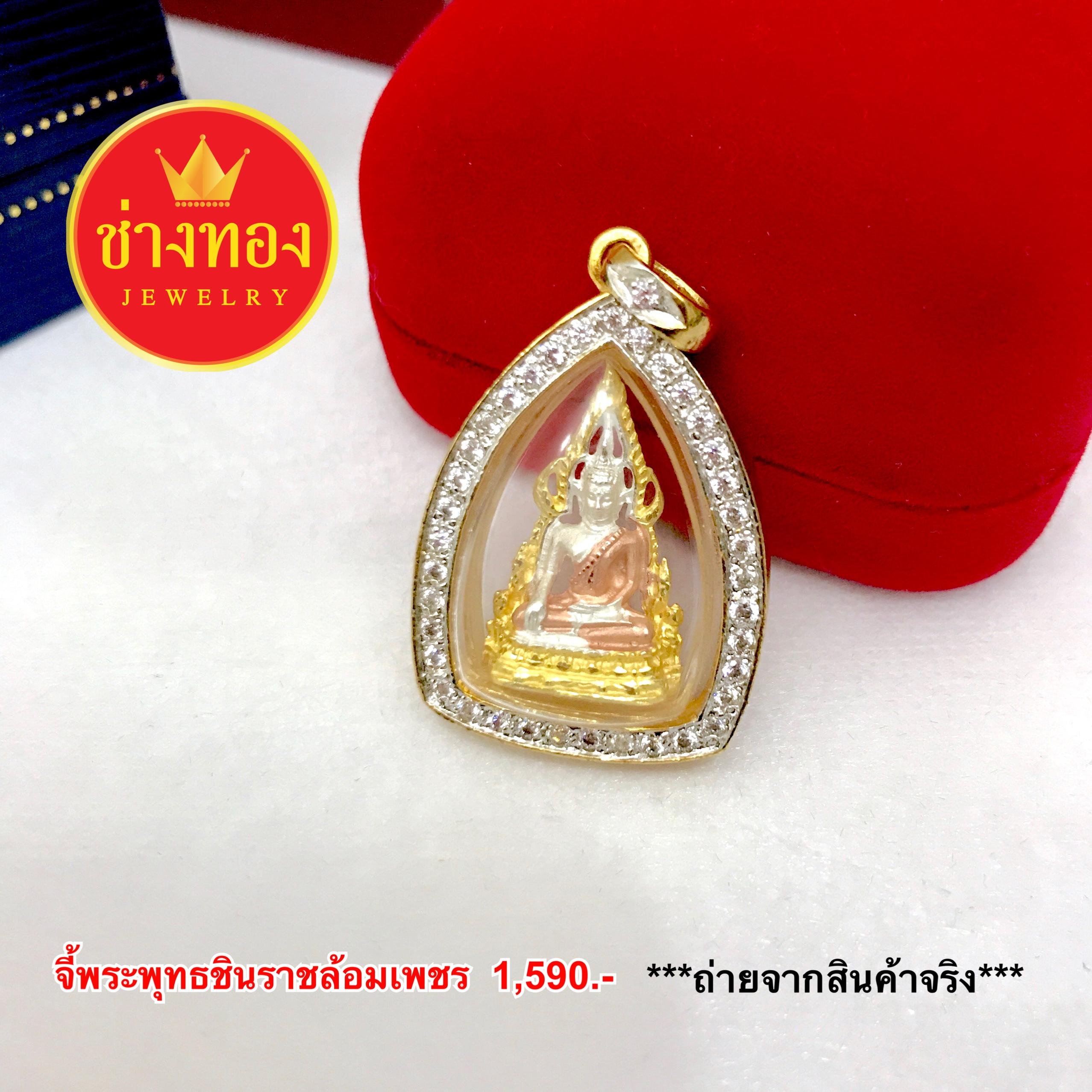 จี้พระพุทธชินราช 2 กษัตริย์ (กรอบเพชร) สูง 3.5 ซม.