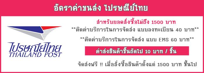 รายละเอียดและอัตราค่าจัดส่งสินค้าของทางร้านผ่านบริการของ ไปรษณีย์ไทย และ Kerry Express