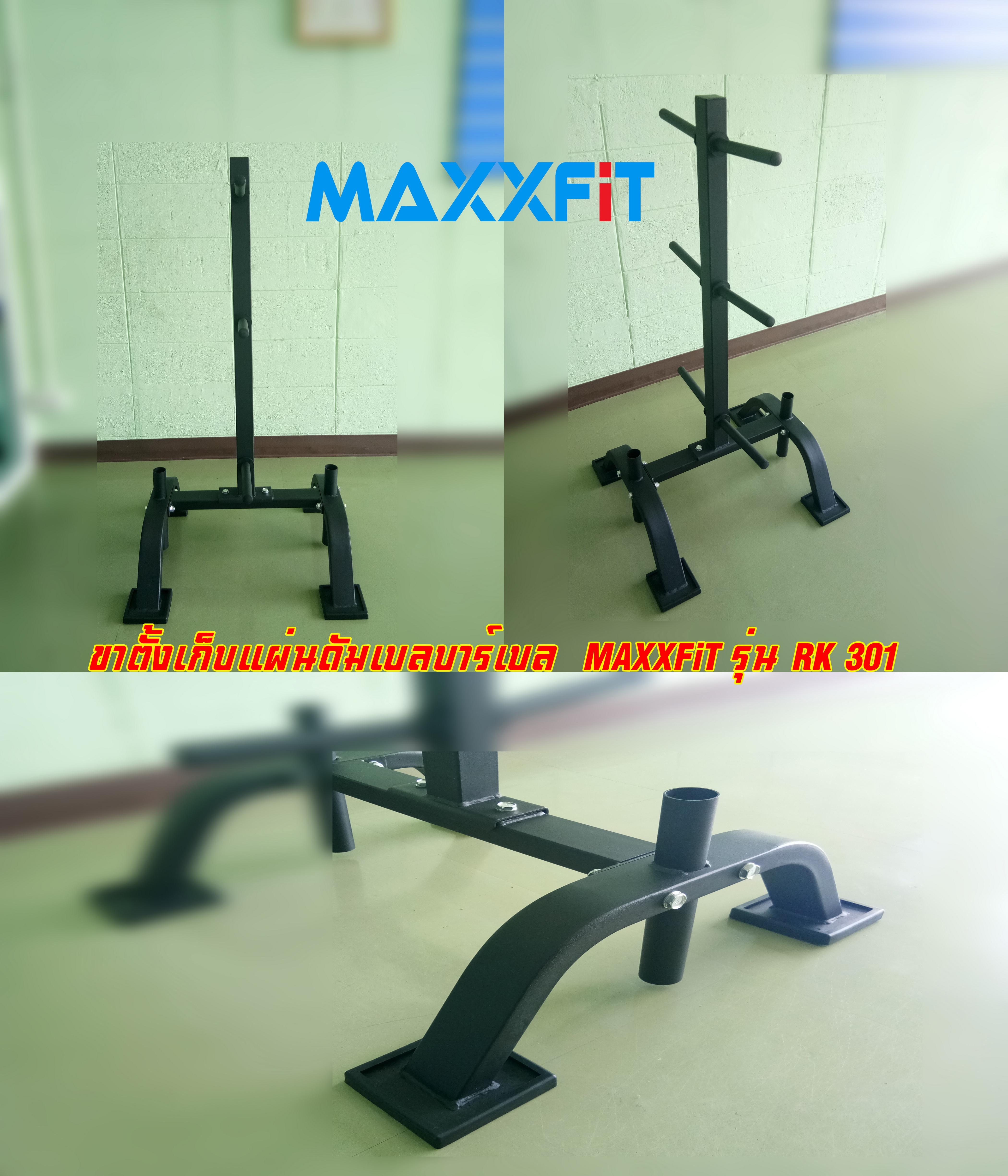 ขาย ขาตั้งเก็บแผ่นดัมเบลบาร์เบล MAXXFiT รุ่น RK 301 Weight Plate Trees Rack