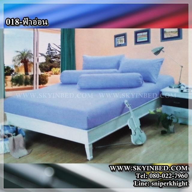 ผ้าปูที่นอนสีพื้น (สีฟ้าอ่อน)(พื้นเรียบ) ขนาด 6 ฟุต 5 ชิ้น