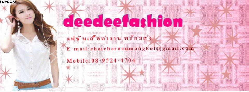deedeefashion เสื้อเชิ้ตผู้หญิง ผู้ชาย เสื้อทำงาน กางเกง สูททำงาน และอื่นๆ