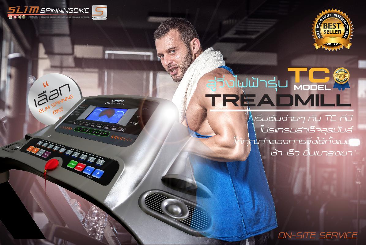 ลู่วิ่งไฟฟ้า เครื่องออกกำลังกายลู่วิ่งไฟฟ้า Treadmill