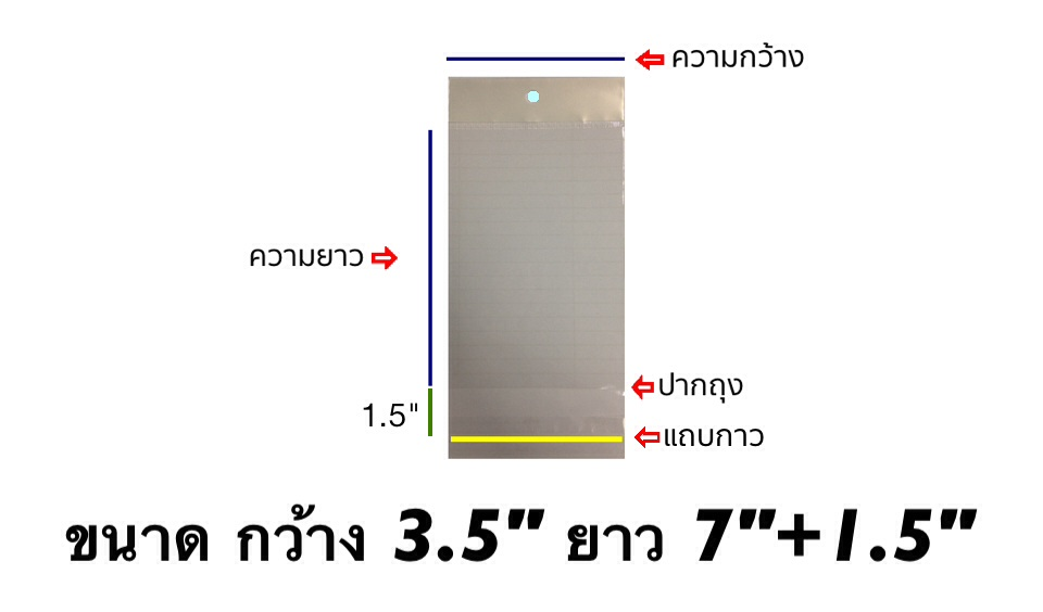ถุงแก้วซิลหัวมุกมีแถบกาว ขนาด 3.5x7+1.5 นิ้ว