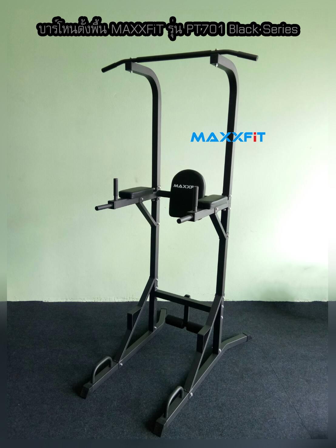 ขาย บาร์โหนตั้งพื้น MAXXFiT รุ่น PT701 Black