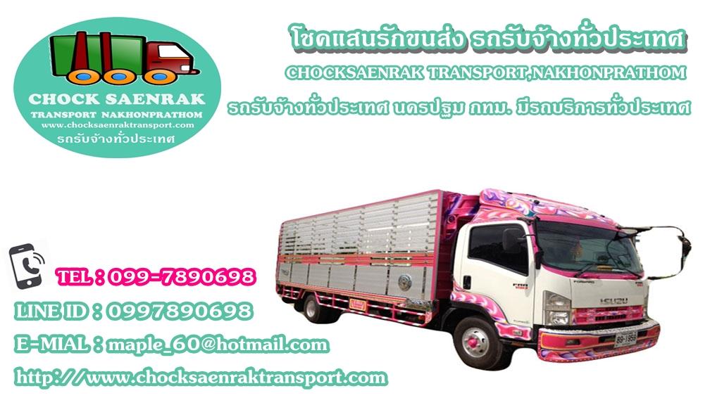 โชคแสนรักขนส่ง,รถรับจ้างทั่วประเทศ, รถรับจ้าง, รถ6ล้อรับจ้าง, รถบรรทุกรับจ้าง, รถรับจ้างนครปฐม, รถรับจ้างทั่วไทย