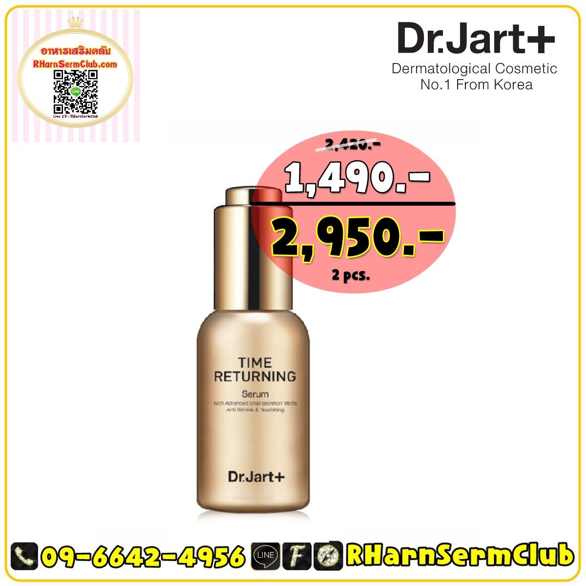Dr.Jart+ Time Returning Serum 30 ml. x 2 ขวด