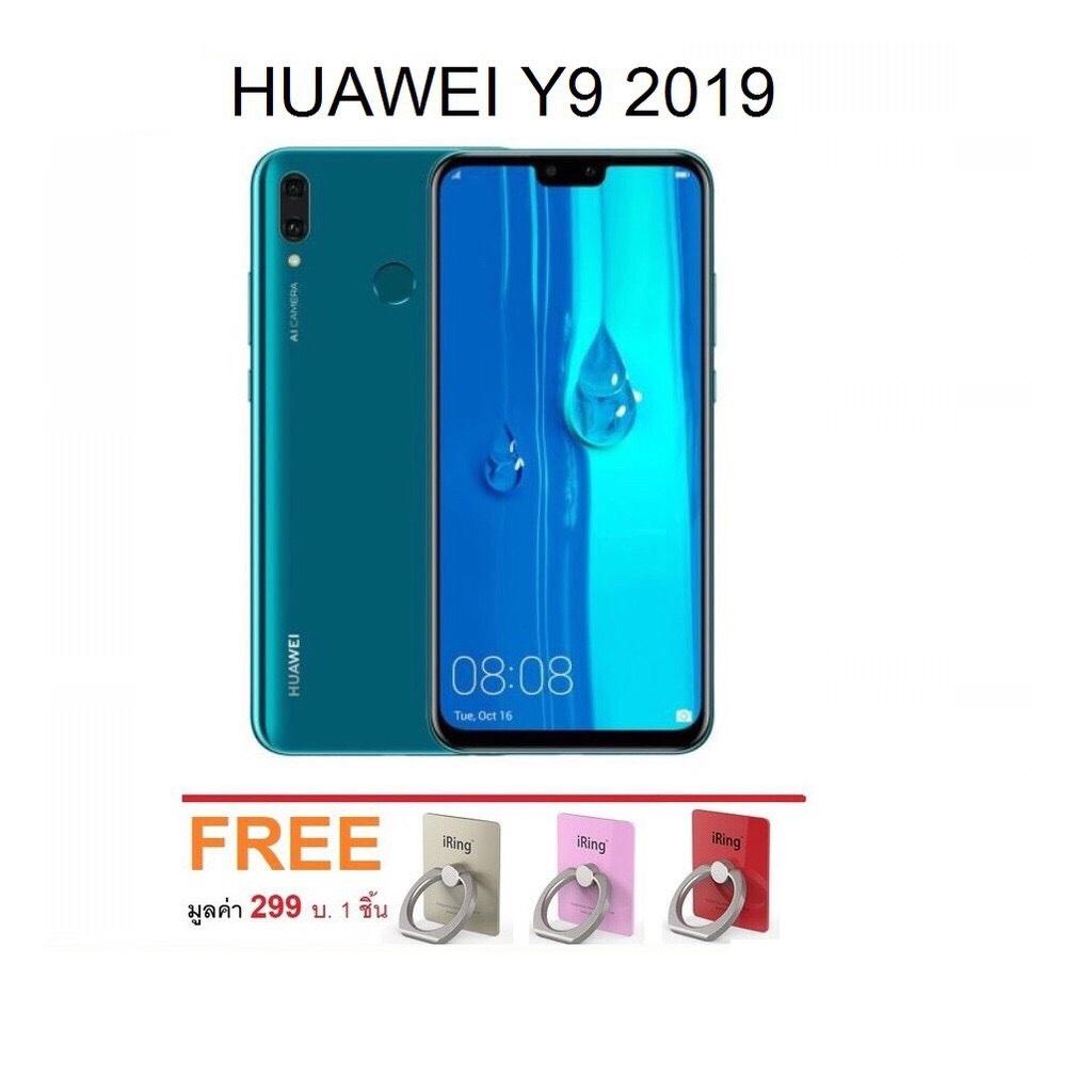 HUAWEI Y9 2019 RAM 4 ROM 64 จอกว้างไร้ขอบขนาด 6 5