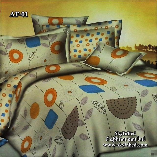 ผ้าปูที่นอนลายดอกไม้ ใบไม้ ผลไม้ เกรด A ขนาด 6 ฟุต(5 ชิ้น)[AF-01]