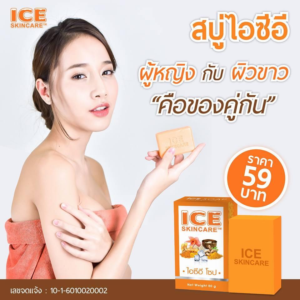 ICE Skincare Soap สบู่เพื่อผิวขาวใส