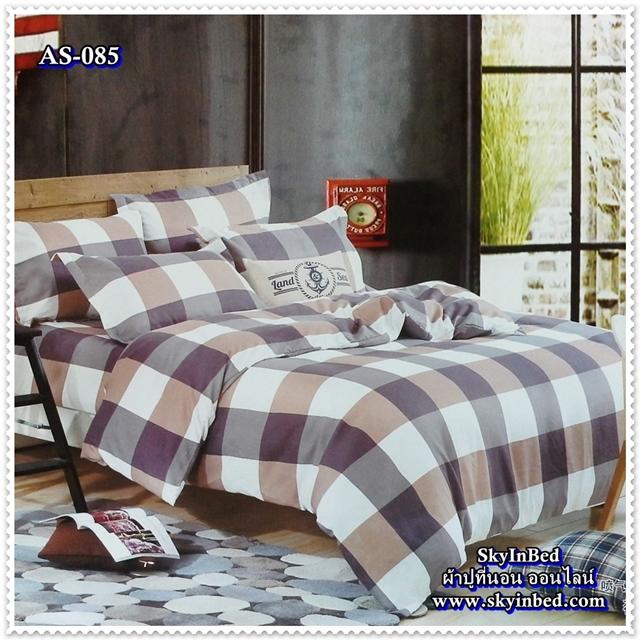 ผ้าปูที่นอนสไตล์โมเดิร์น เกรด A ขนาด 6 ฟุต(5 ชิ้น)[AS-085]