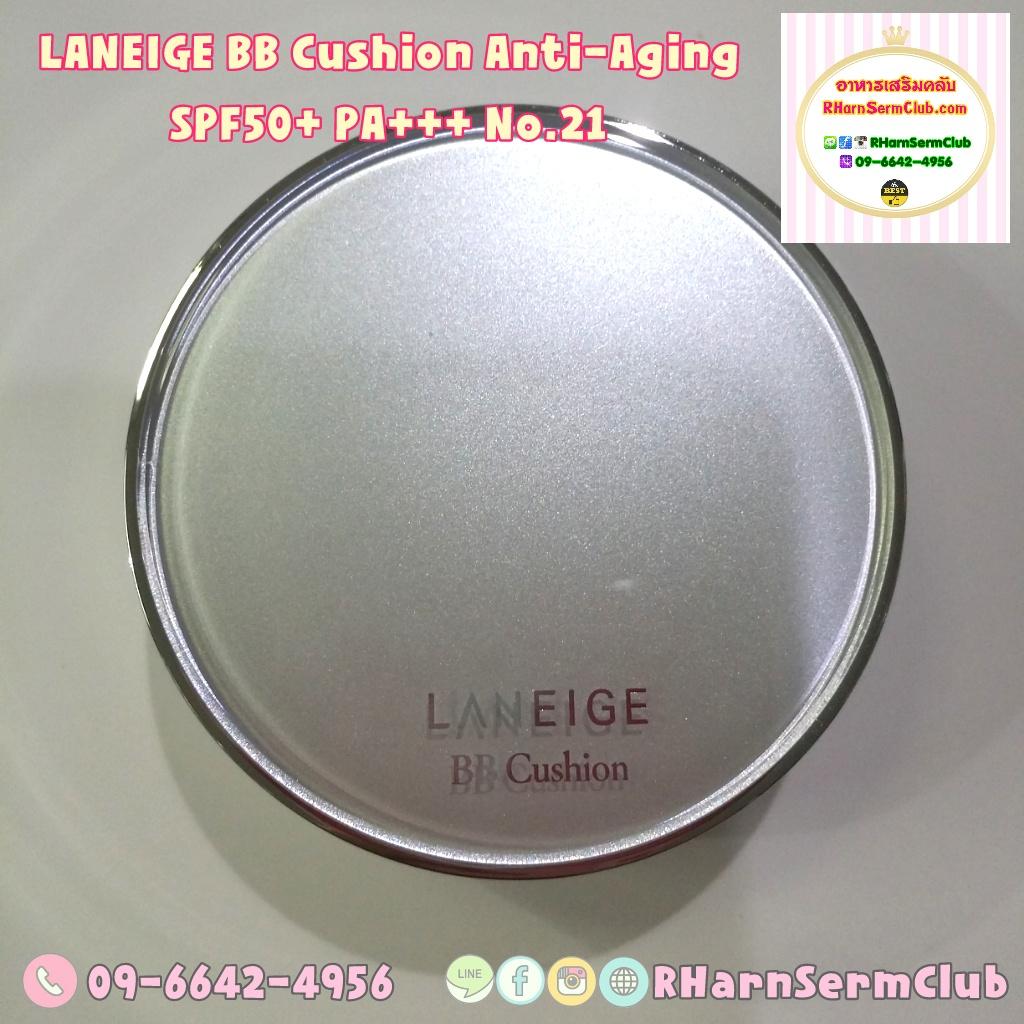 LANEIGE BB Cushion Anti - Aging SPF50+ PA+++ no.21 Natural Beige 15 g. สูตรใหม่ ตลับรีฟิล 1 ตลับ
