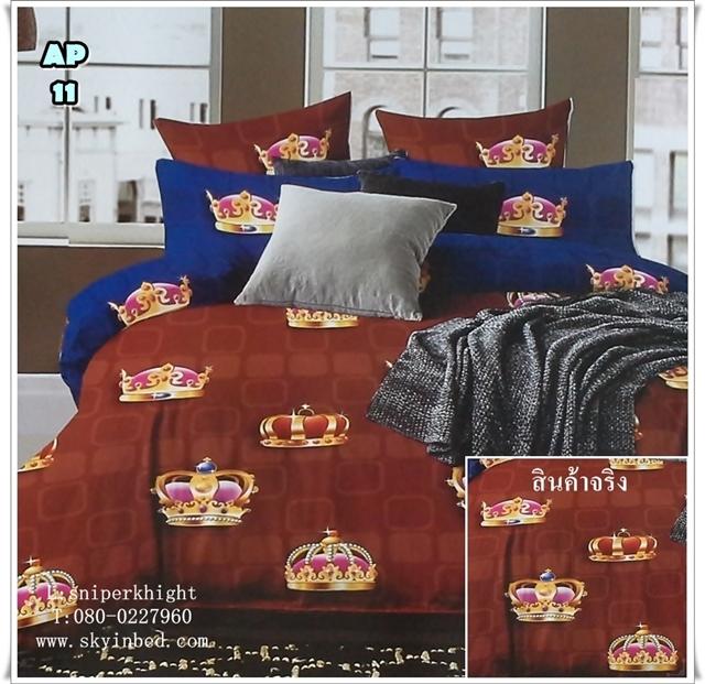 ผ้าปูที่นอน 6 ฟุต(5 ชิ้น) เกรดพรีเมี่ยม[AP-11]