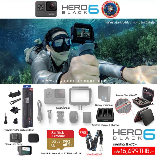 โปรโมชั่นกล้อง GoPro Hero6 Black ราคาพิเศษ ของแถมเพียบ