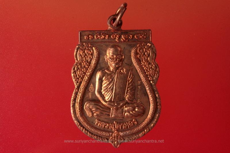 เหรียญเสมาหลวงปู่กาหลง ยันต์พญาหมูพลิกแผ่นดิน เนื้อทองแดงนอก